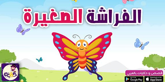 قصة عن فصل الربيع للاطفال :: قصة الفراشة الصغيرة بالصور