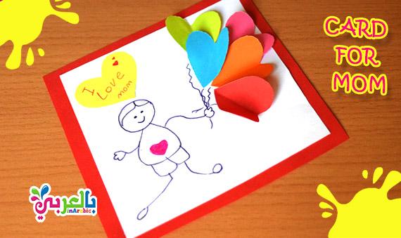 صنع بطاقات الام جديدة للاطفال | عمل كروت هدايا للام | make easy new card gift for mom
