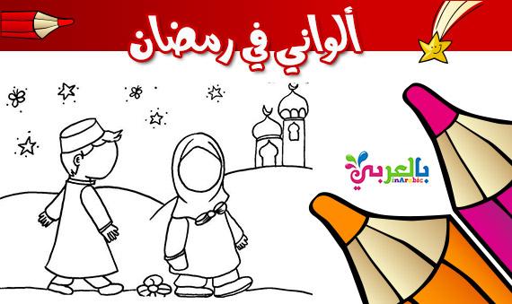 رسومات للطباعة عن شهر رمضان للاطفال