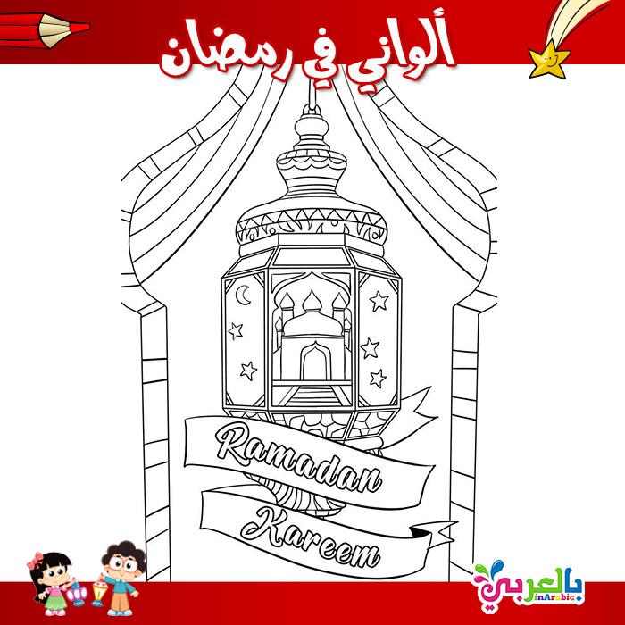 Ramadan Kareem coloring book