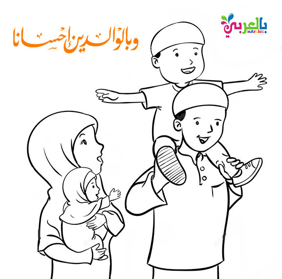اوراق عمل للتلوين - وبالوالدين احسانا