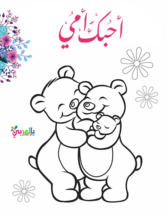 صور للتلوين وأجمل بطاقات ورسومات سهلة للاطفال لتهنئة الام بطاقات