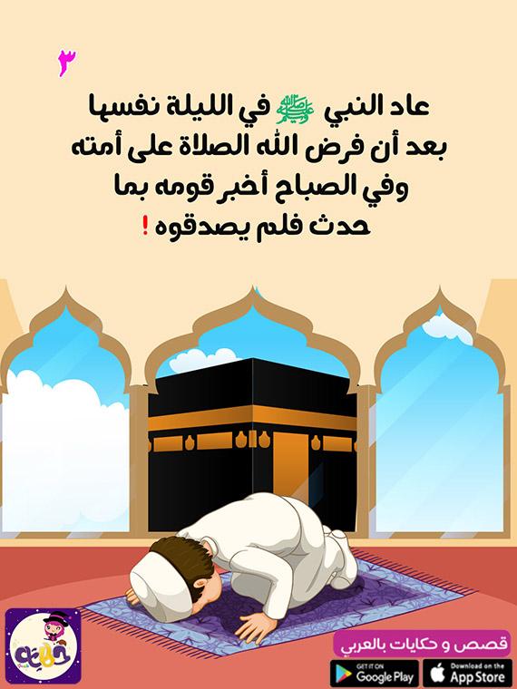 فرض الله الصلاة على المسلمين