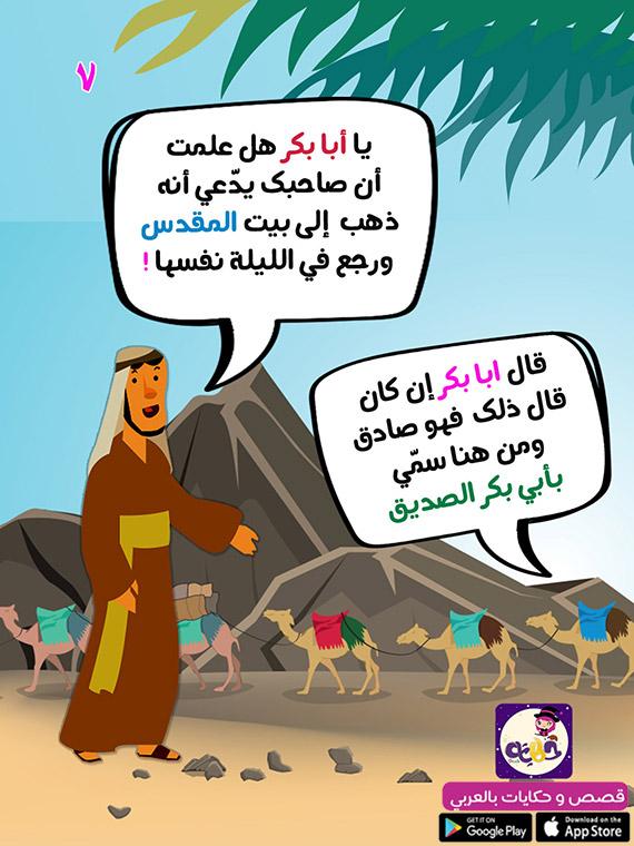 لماذا سمي أبو بكر بالصديق ؟