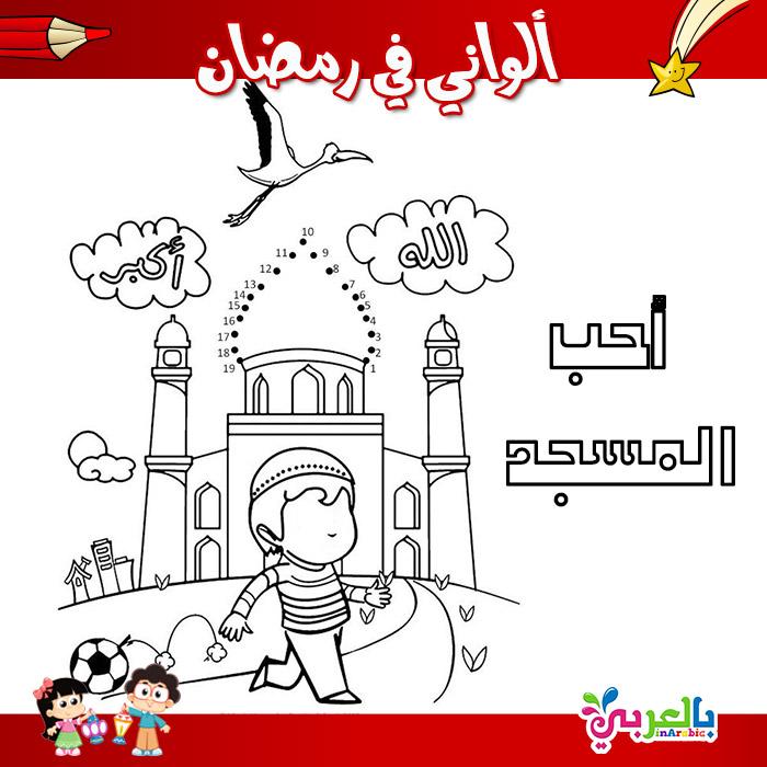 mosque coloring book - صور للتلوين اسلامية للطفل
