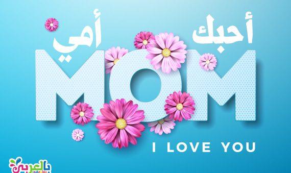 اجمل صور عن الام Best cards for Mom