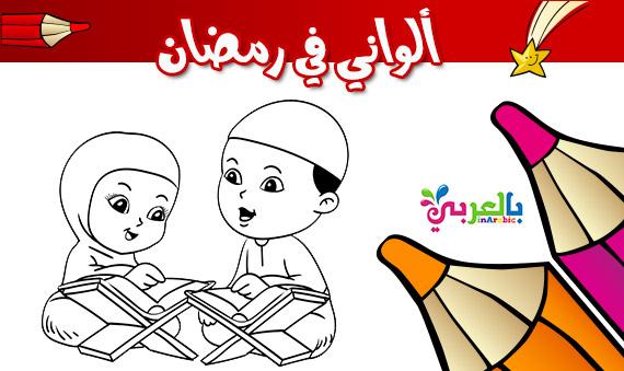 اوراق عمل تلوين شهر رمضان للاطفال