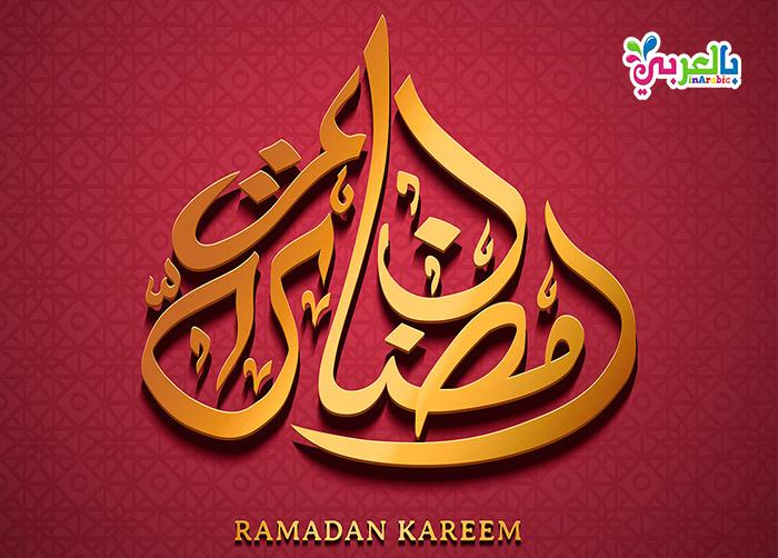 Islamic picture for ramadan kareem