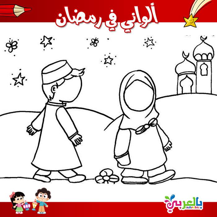 صور رمضان للتلوين - رسومات للطباعة عن الطفل المسلم - ألواني في رمضان