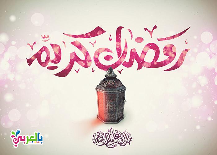 بطاقات رمضان كريم