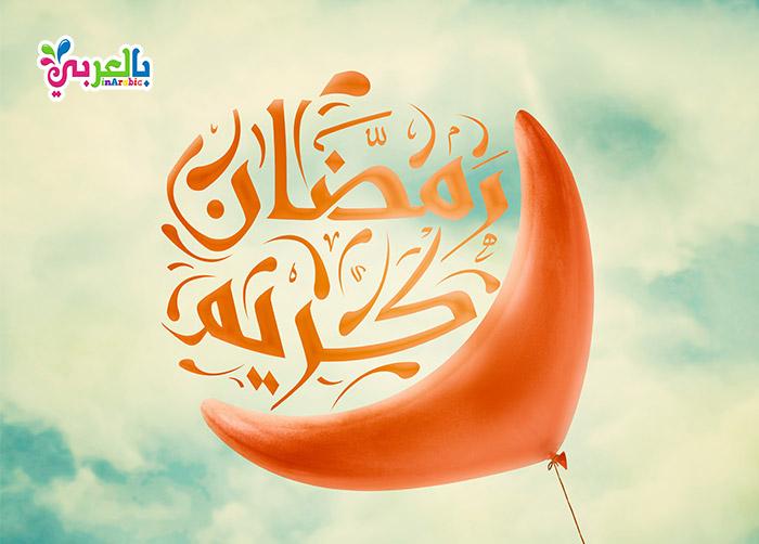 خلفيات وصور مميزة لشهر رمضان - رمضان كريم