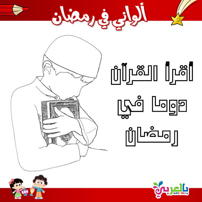 رسومات للتلوين عن شهر رمضان للاطفال