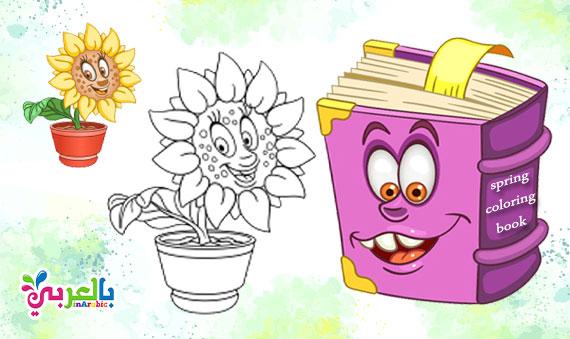 اوراق عمل للتلوين عن الربيع للاطفال