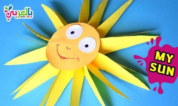 عمل شمس بالورق - اعمال فنية للاطفال | easy sun paper craft