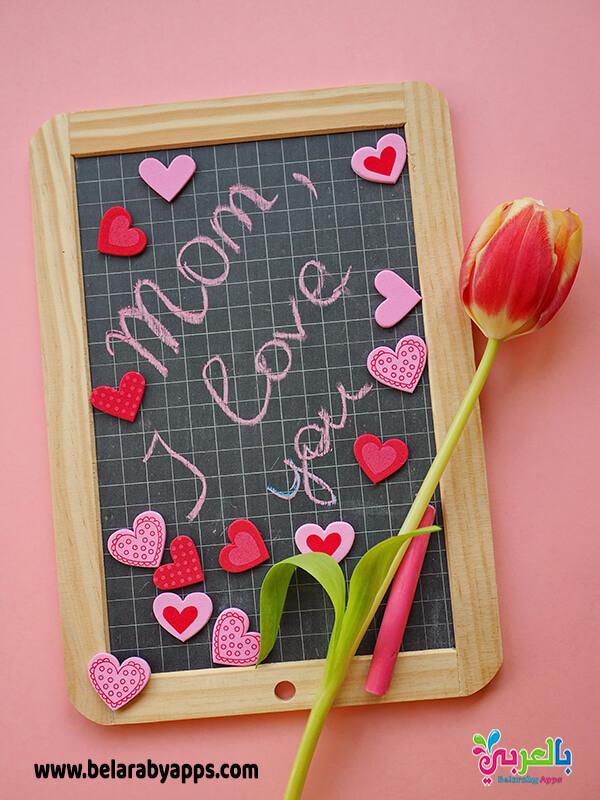 صور عبارا عن الأم بالانجليزي - I Love You Mum