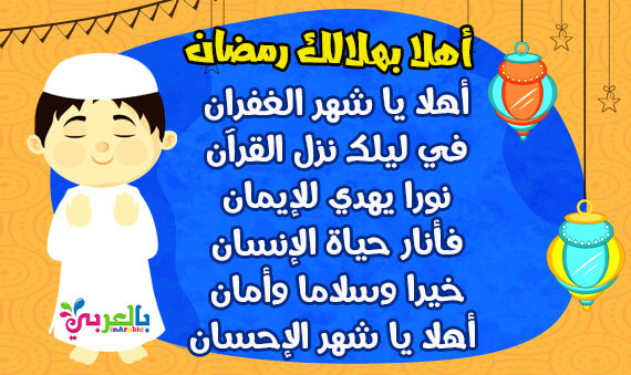اغانى رمضان مكتوبة للاطفال