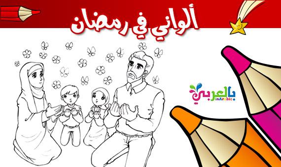 صور للتلوين للاطفال لشهر رمضان جاهزة للطباعة
