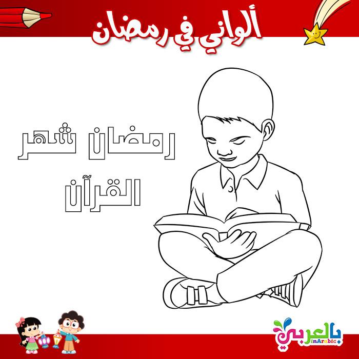 اوراق عمل للتلوين في شهر رمضان المبارك