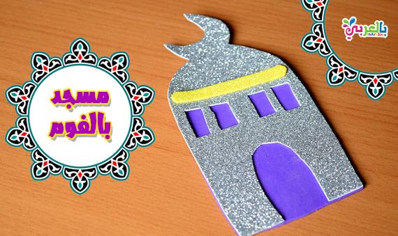 طريقة عمل مسجد من الفوم | Mosque paper craft