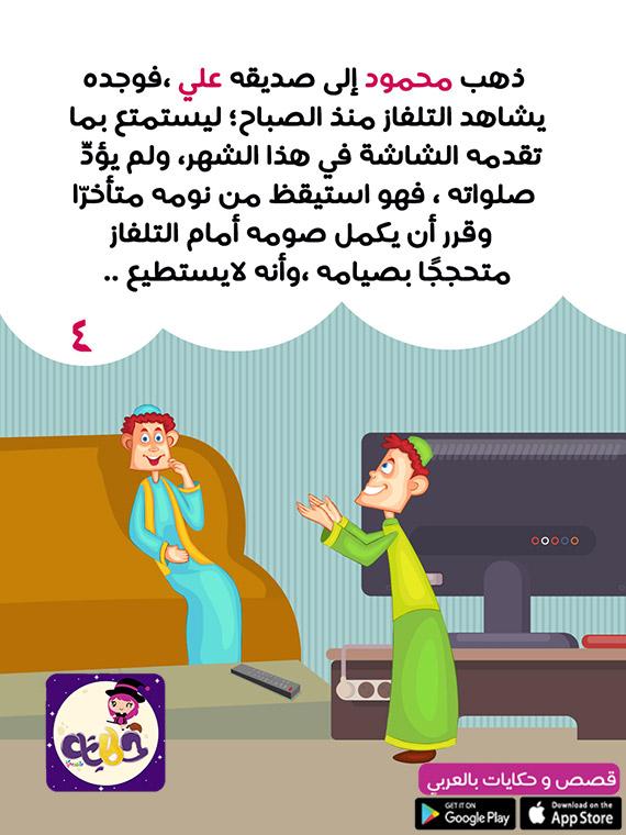 عبادات الصائم في رمضان