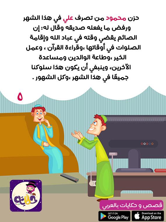 سلوكيات الصائم في رمضان