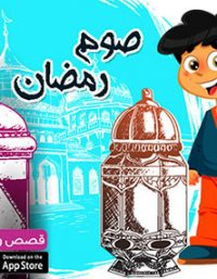 قصة مصورة عن الصيام للاطفال - قصة صوم رمضان
