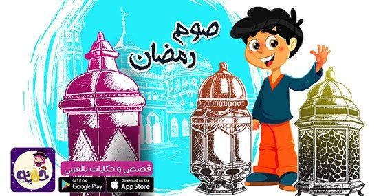 قصة عن صوم رمضان بالصور للاطفال :: قصة صوم رمضان