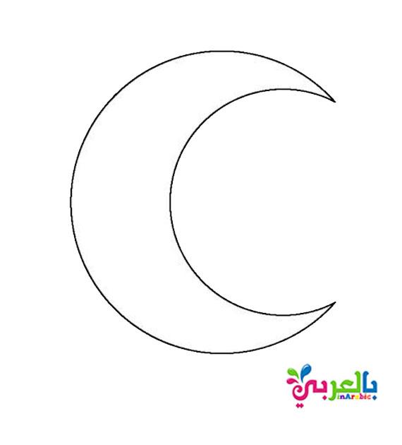 باترون هلال رمضان جاهز للطباعة - رسمة هلال للطباعة