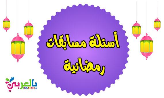 أسئلة مسابقات رمضانية للأطفال