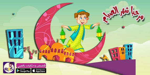 قصة عن صوم رمضان بالصور للاطفال