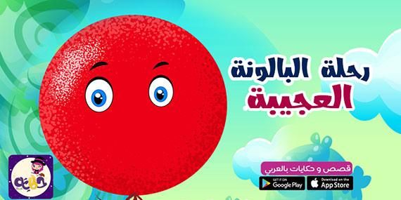 قصة مصورة عن تعزيز السلوك الايجابي للاطفال :: قصة رحلة البالونة العجيبة
