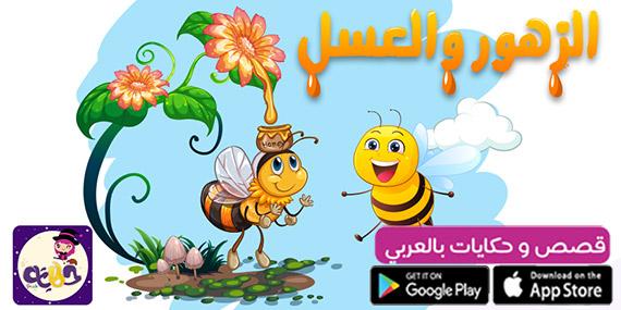 قصة عن عمل النحل لإنتاج العسل لكل الكائنات