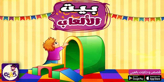 قصة بيت الالعاب :: قصة مصورة عن الصوم للاطفال