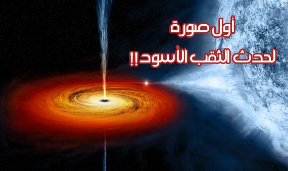 حدث الثقب الأسود Black Hole