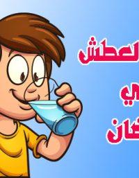 كيف اساعد طفلي الصائم على تجنب العطش في رمضان