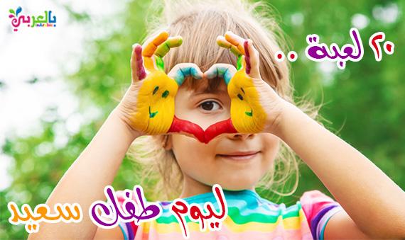 في يوم الطفل .. 20 فكرة لحفلات عيد الطفولة