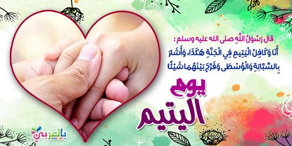 يوم اليتيم .. وكفالة اليتيم في الإسلام