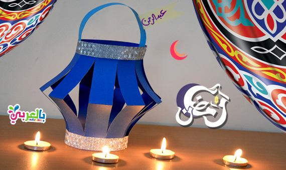 فانوس رمضان بالاسماء | فانوس زينة بالورق الملون | make fanoos ramadan kareem