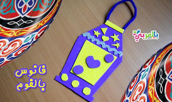 عمل فانوس رمضان بالفوم - توزيعات رمضان للاطفال | easy lantern foam for kids