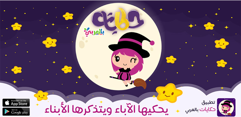 حكايات بالعربي قصص اطفال هادفة