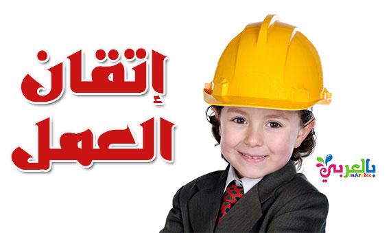 اتقان العمل للاطفال