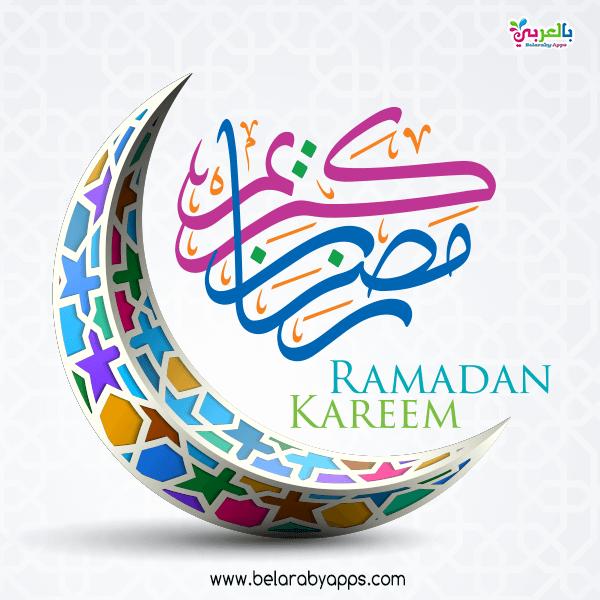 صور عن رمضان .. رمزيات رمضان 2021