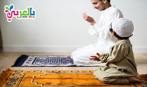كيف نربي أبناءنا على حب الصلاة ؟