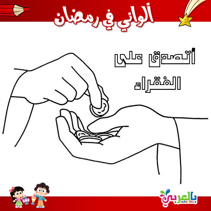 البوم الواني في رمضان للتلوين والطباعة - صور للتلوين عن الذكاة للتلوين للاطفال