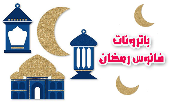 باترونات فوانيس وهلال رمضان جاهزة للطباعة
