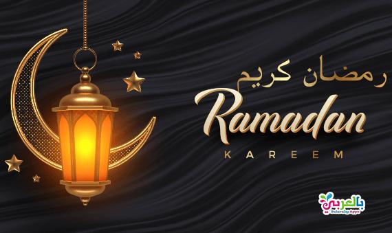 خلفيات رمضان جديدة 2021