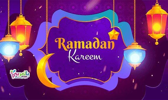 Ramadan images quotes