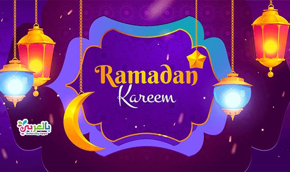 Ramadan images quotes