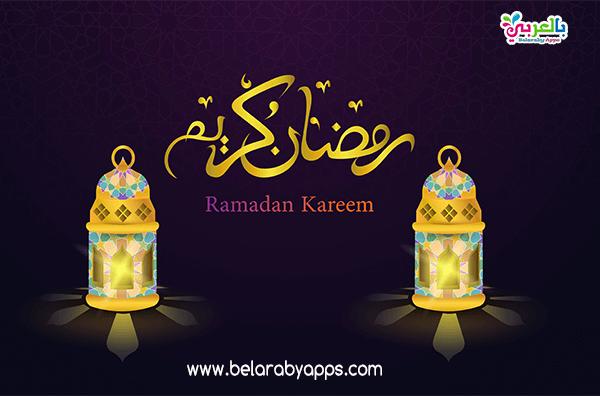 رمزيات رمضانيه 2021