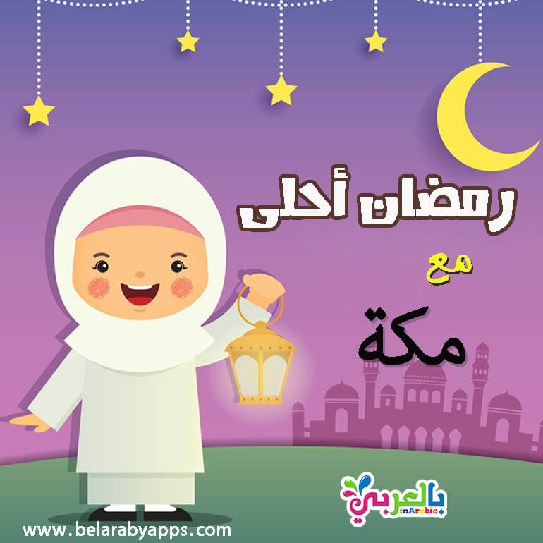 رمضان احلى مع مكة